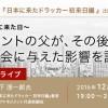 野田一夫先生×山下淳一郎氏スペシャルトークライブ!!(お二人のサイン入り著書をもれなく謹呈!)
