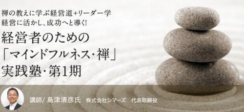 経営者・リーダーのための「マインドフルネス・禅」実践塾・第1期