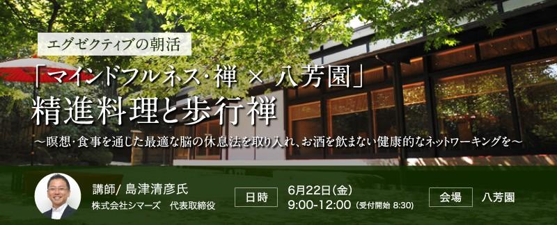 エグゼクティブの朝活「マインドフルネス・禅×八芳園」精進料理と歩行禅