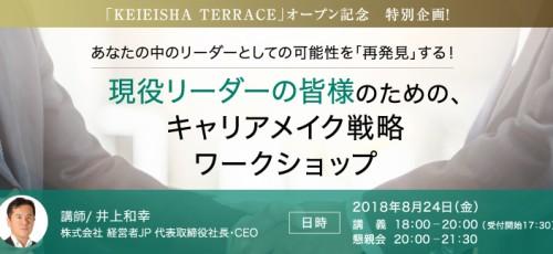 「KEIEISHA TERRACE」オープン記念 特別企画!現役リーダーの皆様のためのキャリアメイク戦略ワークショップ