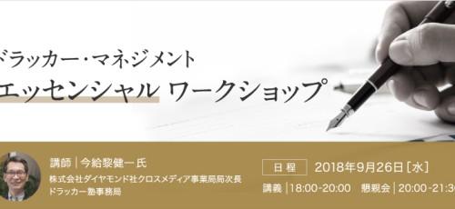 ドラッカー・マネジメント【エッセンシャル】ワークショップ