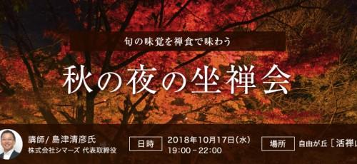 旬の味覚を禅食で味わう「秋の夜の坐禅会」@活禅山(自由が丘)