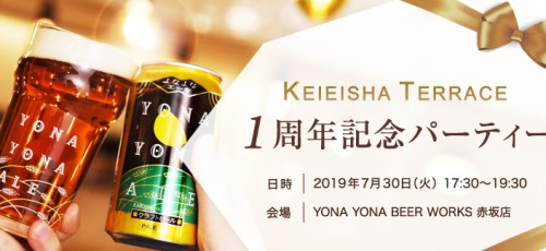 「KEIEISHA TERRACE」1周年記念パーティー@YONA YONA BEER WORKS 赤坂