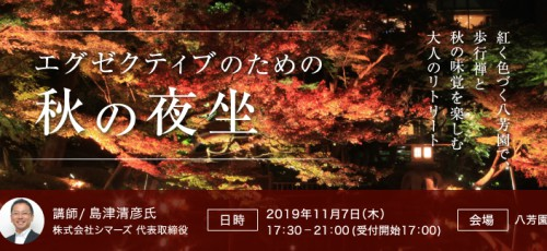 エグゼクティブのための「秋の夜坐」 紅く色づく八芳園で、歩行禅と秋の味覚を楽しむ大人のリトリート