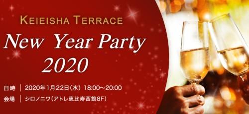 【パーティー・交流会】NEW YEAR PARTY 2020