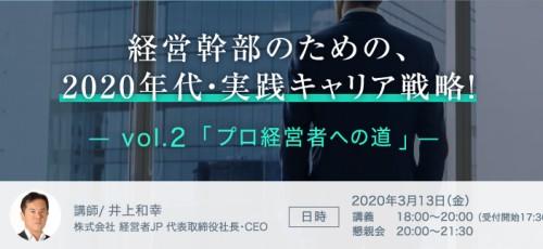 【開催延期】経営幹部のための、2020年代・実践キャリア戦略!~ Vol.2「プロ経営者への道」 ~