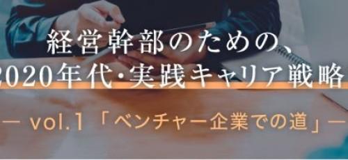【開催延期】経営幹部のための、2020年代・実践キャリア戦略!~ Vol.1「ベンチャー企業での道」 ~
