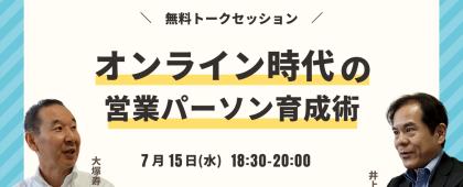 【大塚寿氏×井上和幸/無料トークセッション】オンライン時代の営業パーソン育成術