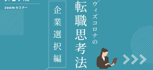 【無料Webセミナー】ウィズコロナの転職思考法:企業選択編