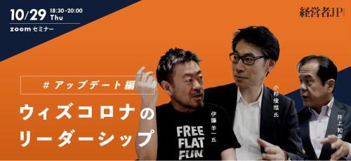 【無料Webトークライブ】ウィズコロナのリーダーシップ[アップデート編]