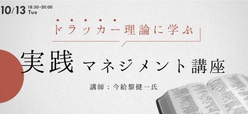 【Webセミナー】ドラッカー理論に学ぶ 実践・マネジメント講座