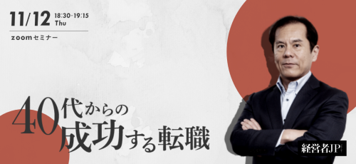 【無料Webセミナー】40代からの「成功する転職」