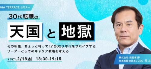 【無料Webセミナー】30代転職の「天国と地獄」~その転職、ちょっと待って ! ? ~