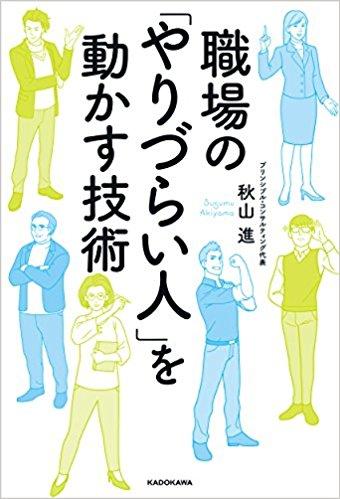 秋山先生書籍