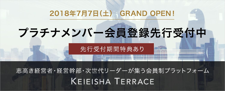 2018年7月7日(土) GRAND OPEN!KEIEISHA TERRACE