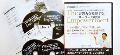 『The Empowerment』