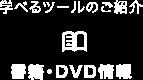書籍・DVD情報